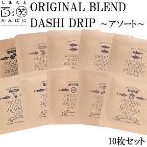 ORIGINAL BLEND DASHI DRIP アソート10枚セット 箱無し しまんと百笑かんぱに 高知 四万十 出汁 調味料 天然素材 のむおだし ソルト 醤油 味噌 生姜 塩 紫蘇 山椒 梅 ドメキ
