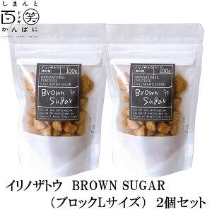 イリノザトウ BROWN SUGAR(ブロックLサイズ) 2個セット/ しまんと百笑かんぱに / 高知 / 四万十 / サトウキビ / 黒糖 / 黒砂糖 / 黄金色 / お菓子作り / ドメキ