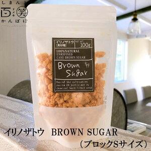 イリノザトウ BROWN SUGAR(ブロックSサイズ)/ しまんと百笑かんぱに / 高知 / 四万十 / サトウキビ / 黒糖 / 黒砂糖 / 黄金色 / お菓子作り / ドメキ