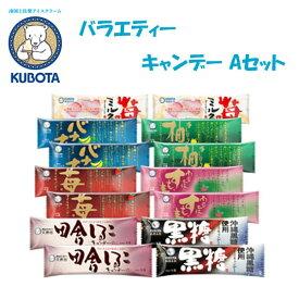 久保田 バラエティーキャンデーセットA/久保田食品/アイス/ギフト/セット/田舎しるこ/黒糖/苺/すもも/バナナ/柚子/苺とミルク/あいす