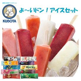 「よ〜いドン!」アイスセット/久保田食品/アイス/ギフト/セット/苺/柚子/すもも/やまもも/バナナ/パイナップル/マンゴー/ブルーベリー/黒糖/ミルク