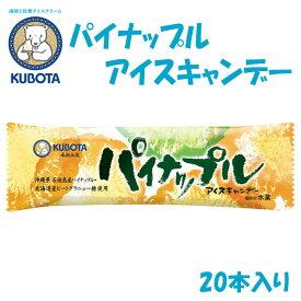 パイナップルアイスキャンデー 20本入/久保田食品/サイズ3/アイス/添加物不使用