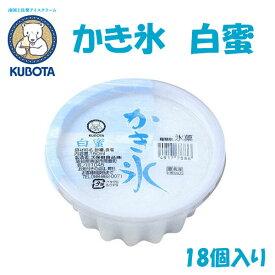 かき氷 白蜜 18個入/久保田食品/サイズ10/アイス/添加物不使用