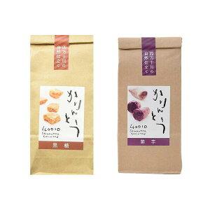 40010かりんとう 選べる2個セット (1個(25g×2袋))黒糖 紫芋/四万十川の自然仕立てかりんとう おやつ お菓子 高知のお土産