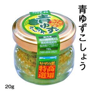 青ゆずこしょう/高知/柚子胡椒/調味料