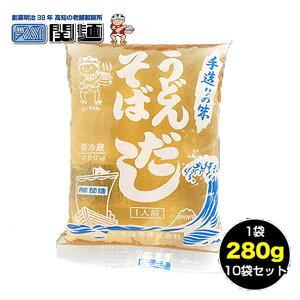 手造り鰹だしめんつゆうどんそばスープ 自家製だし【10パック】関西麺業