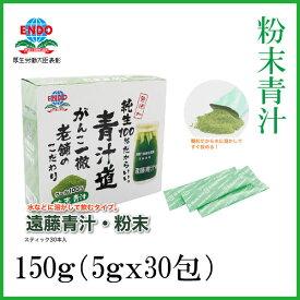 粉末青汁 150g(5g×30包)/青汁/健康/美容/乳酸菌/ケール/粉末/遠藤青汁