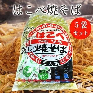 はこべ焼きそば(3人前) × 5袋セット /冷蔵便/関西麺業 ゆで焼キソバ