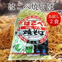 はこべ焼きそば(3人前)お試し2食セット ゆでヤキソバ 関西麺業