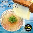 鰹だしスープで食べるところてん 太平洋ところてん【10個セット】関西麺業