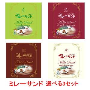 ミレーサンド 選べる3セット【いちご風味、黒糖きなこ風味、抹茶、ホワイト】 /高知/ご当地/ミレービスケット/まじめなおかし/きな粉/クリーム