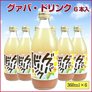 グァバジュース360ml 6本入り(高知県黒潮町産)ジョブなしろ グアバ 20%グァバ果汁入り飲料