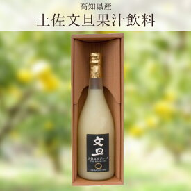 土佐文旦果汁飲料720ml 1本入ギフト 高知 岡林農園