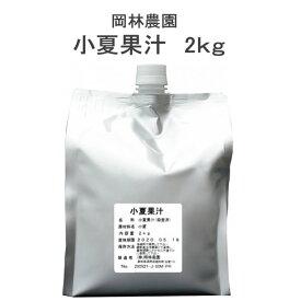 小夏果汁 2kg/高知/岡林農園/こなつ(日向夏系)果汁/コナツ搾汁