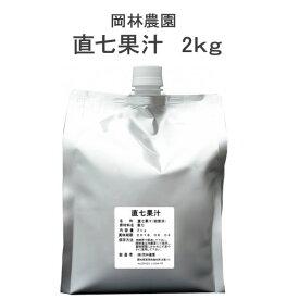 直七果汁 2kg/高知/岡林農園/直七100%果汁/直七搾汁