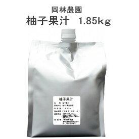 ゆず果汁 1.85kg/高知/岡林農園/柚子果汁/ゆず搾汁