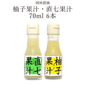 柚子果汁・直七果汁70ml 6本 高知 岡林農園