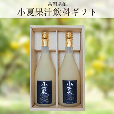 小夏果汁飲料720ml2本入ギフト高知岡林農園