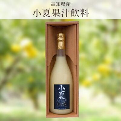 小夏果汁飲料720ml1本入ギフト岡林農園