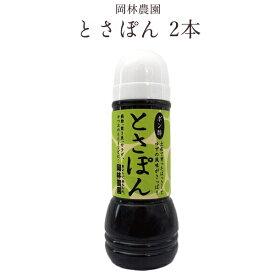 はっさく果汁とゆず果汁を使用した とさぽん 2本 高知 岡林農園