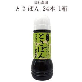 はっさく果汁とゆず果汁を使用した とさぽん 24本1箱 高知 岡林農園