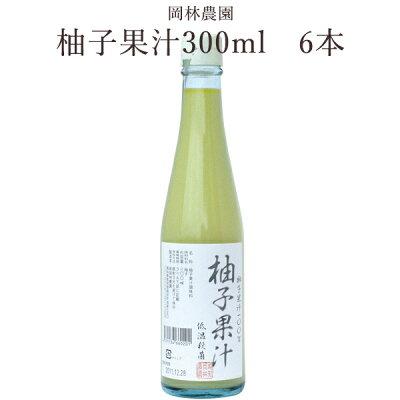 柚子果汁300ml6本高知岡林農園