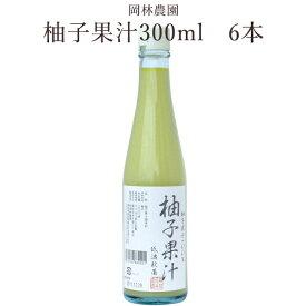柚子果汁300ml 6本 高知 岡林農園
