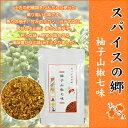 Spice yuzu shichimi