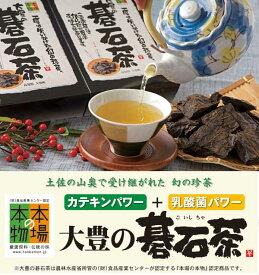原料と製法へのこだわりの証「本場の本物」認定品 大豊の碁石茶50g ウワサの食卓でご紹介 山本万里先生 高機能品種茶