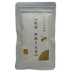 【スーパーセール 50%OFF】【スパイスの郷 TOSA】 乾燥 粗挽き生姜