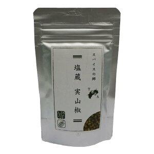 【スパイスの郷 TOSA】 塩蔵 実山椒 50g 1袋