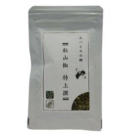 【スパイスの郷 TOSA】 粒山椒(特上撰)土用/丑の日/肉料理/ウナギ/鰻/マー活