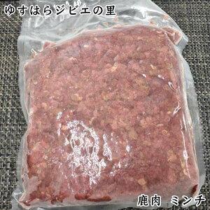 鹿 ミンチ肉 1kg 1パック/ゆすはらジビエの里 冷凍便 高知県産 シカ ジビエカー GIBIER しか 国産