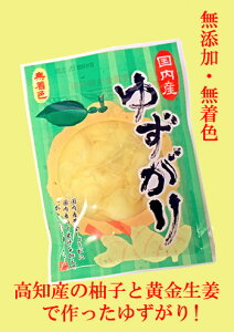 国産生姜・国産柚子使用!【ゆずがり】【しょうが甘酢漬】