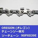 チェンソー替刃(チェーンソー刃) 90PX39E オレゴン(OREGON) ソーチェーン 90PX039E チェーンソー替刃