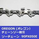 チェンソー替刃(チェーンソー刃)90PX50Eオレゴン(OREGON)ソーチェーン90PX050Eチェーンソー替刃