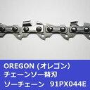 チェンソー替刃(チェーンソー刃) 91PX44E オレゴン ソーチェーン 91PX044E チェーンソー替刃
