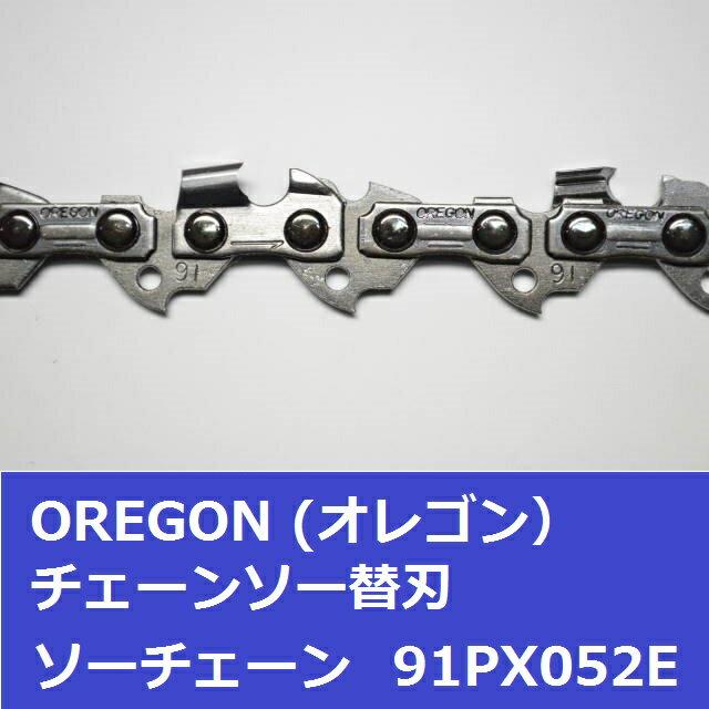 チェンソー替刃(チェーンソー刃) 91PX52E オレゴン ソーチェーン 91PX052E チェーンソー替刃