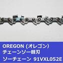 チェンソー替刃(チェーンソー刃)91VXL52Eオレゴンソーチェーン91VXL052Eチェーンソー替刃