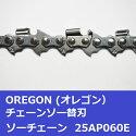 チェンソー替刃(チェーンソー刃)25AP60Eオレゴンソーチェーン25AP060Eチェーンソー替刃