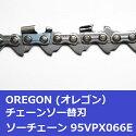 チェンソー替刃(チェーンソー刃)95VPX66Eオレゴンソーチェーン95VPX066Eチェーンソー替刃