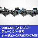 チェンソー替刃(チェーンソー刃)72DPX70Eオレゴン(OREGON)ソーチェーン72DPX070Eチェーンソー替刃