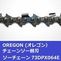 チェンソー替刃(チェーンソー刃)73DPX64Eオレゴン(OREGON)ソーチェーン73DPX064Eチェーンソー替刃