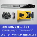 "OREGON(オレゴン)パワーシャープスターターキット14""(35cm)品番541652"