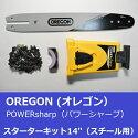 """OREGON(オレゴン)パワーシャープスターターキット14""""(35cm)(スチール用)品番541650"""