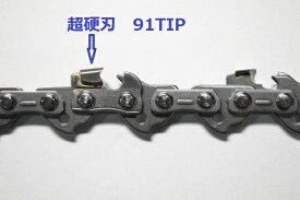 超硬刃 ソーチェーン 91TIP52E OREGON(オレゴン)91PX052Eタイプ カーバイトチップ 91TIP052E レスキューチェーン