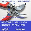 剪定ハサミ アルス(ARS) 高級剪定鋏 替刃式 ブイエイトプロ No.V-8PRO