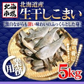 北海道産 生干し こまい 5kg【業務用】【氷魚】【S〜Mサイズ】