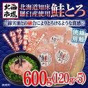 北海道 羅臼産鮭使用 鮭とろ 120g×5P【ギフト】【さけ】