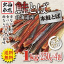 【送料無料】北海道産 本鮭とば 1kg 【鮭トバ】【冬葉】